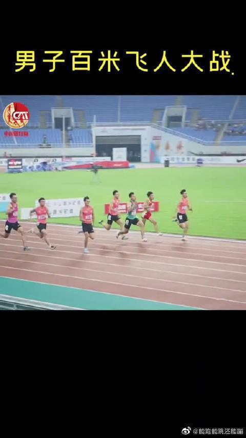 2019全国田径锦标赛,男子百米决赛,杨洋、莫有雪巅峰之战!