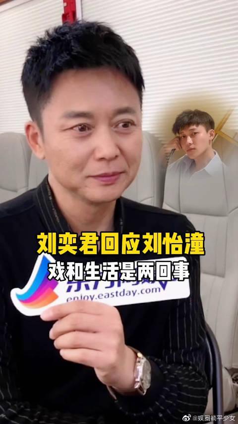 面对儿子刘怡潼的柠檬精行为 刘奕君会怎么回应呢