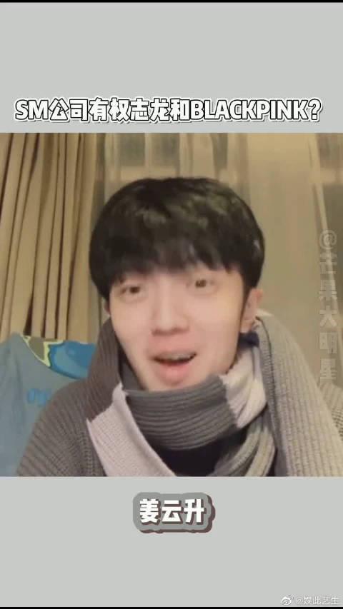 姜云升:SM我可熟了,有权志龙、BLACKPINK、exo