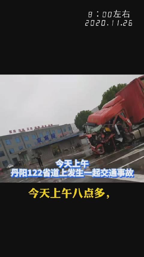 今天上午八点多,在丹阳122省道上,发生一起交通事故…………