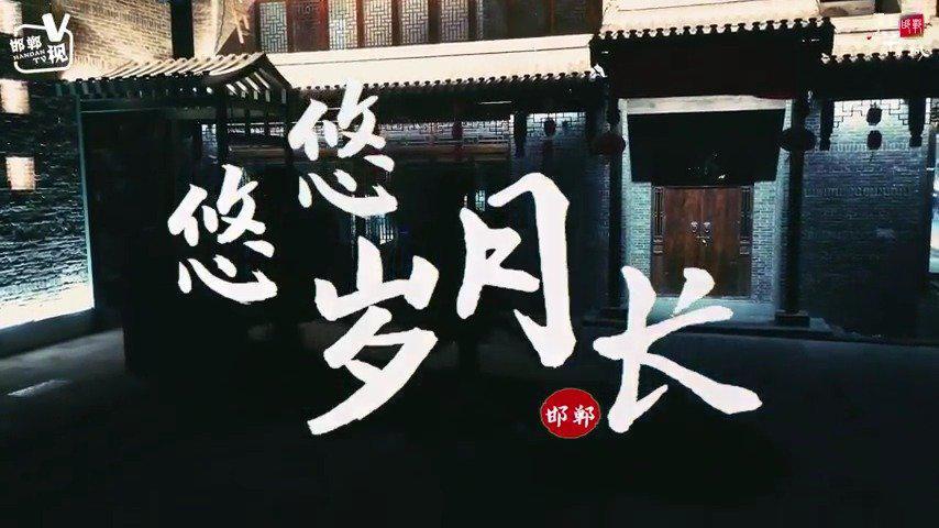 """串城街南段又称""""邯郸道"""",位于中国历史文化名城邯郸市中心……"""