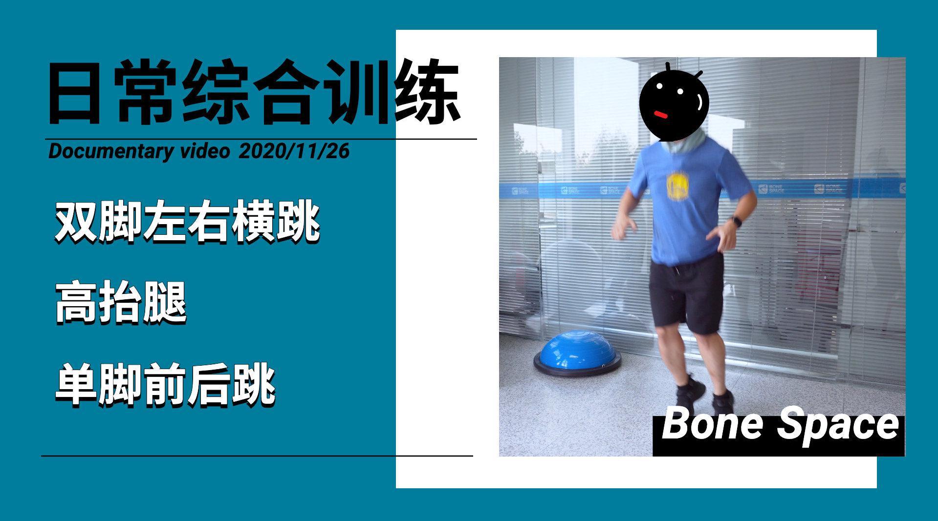 日常综合训练:今天的三个动作主要是训练腿部的肌肉……
