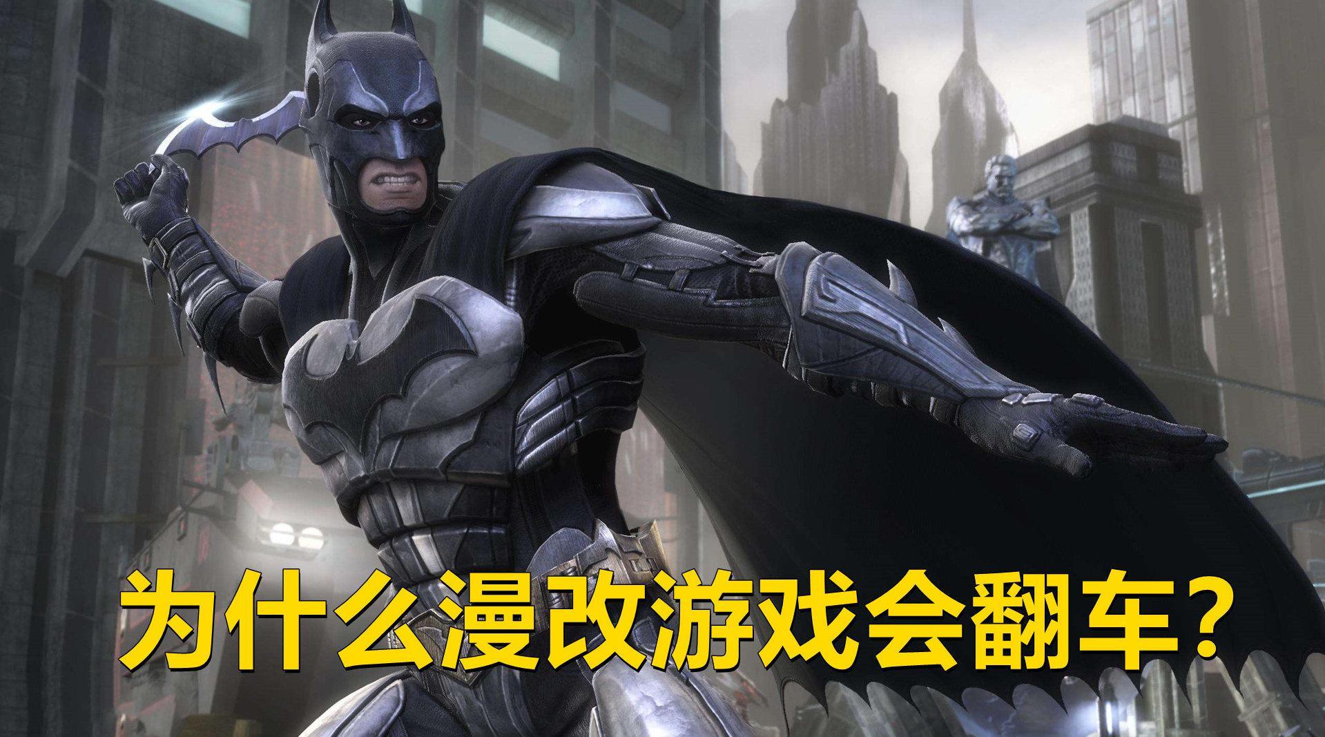 蝙蝠侠、复仇者联盟、使命召唤、漫威、漫改游戏