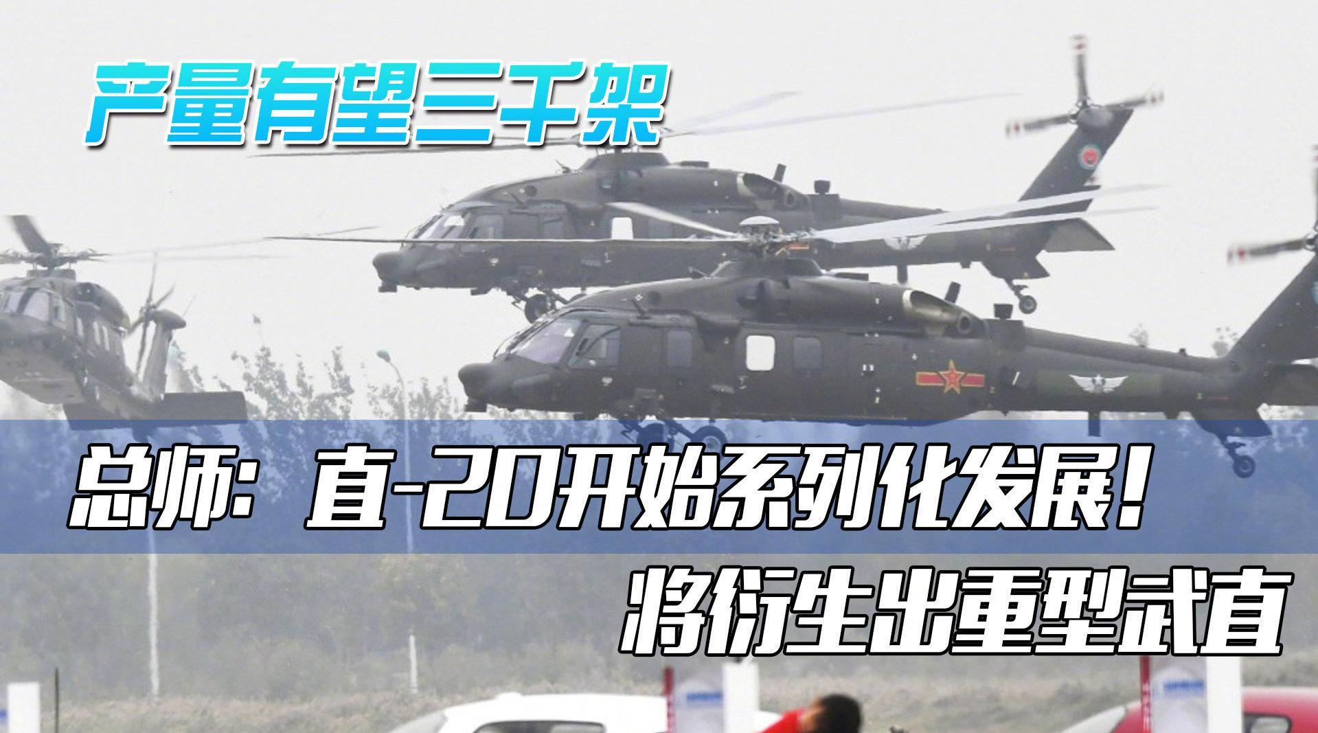 总师:直-20开始系列化发展!产量有望三千架,将衍生出重型武直