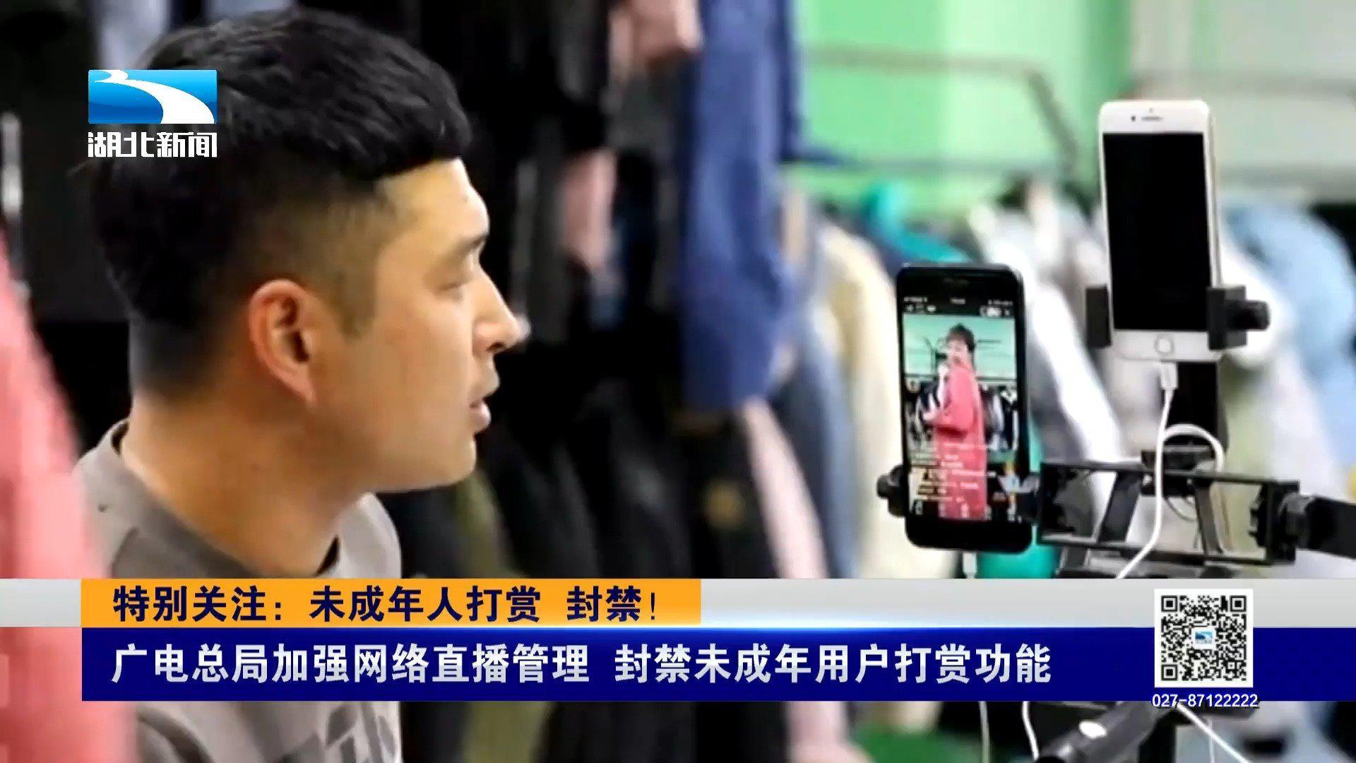点赞!广电总局加强网络直播管理,封禁未成年用户打赏功能