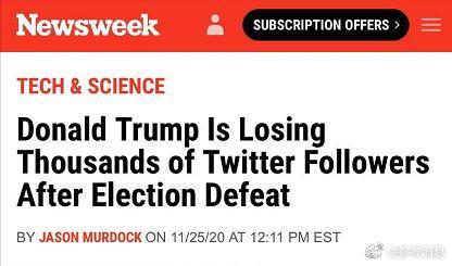 外媒:大选后特朗普推特开始不断掉粉