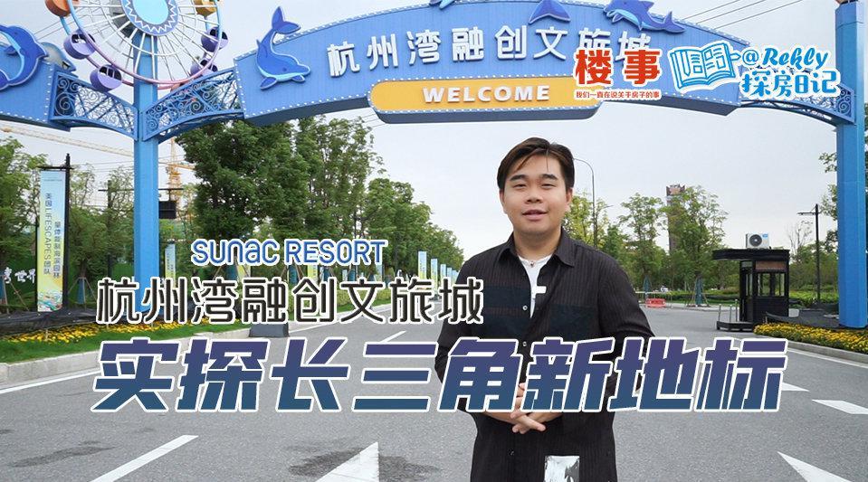 杭州湾融创文旅城:实探长三角新地标