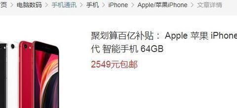 """苹果变身""""价格屠夫"""",iPhoneSE跌至2549元,为何不值得买?"""