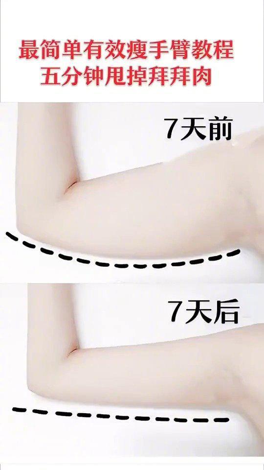 五个动作轻松瘦手臂,动作很简单,适合初学者,效果也非常棒…………