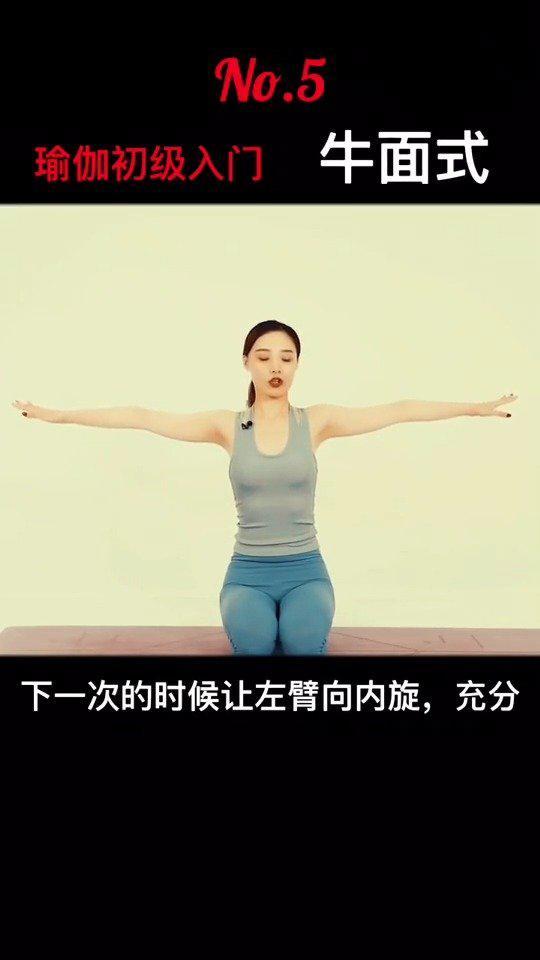 瑜伽减肥初学者必看,瑜伽初级练习牛面式…………