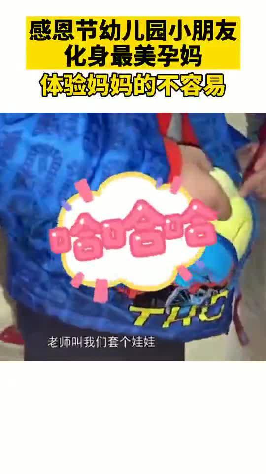 感恩节长沙一幼儿园小朋友扮最美孕妈……