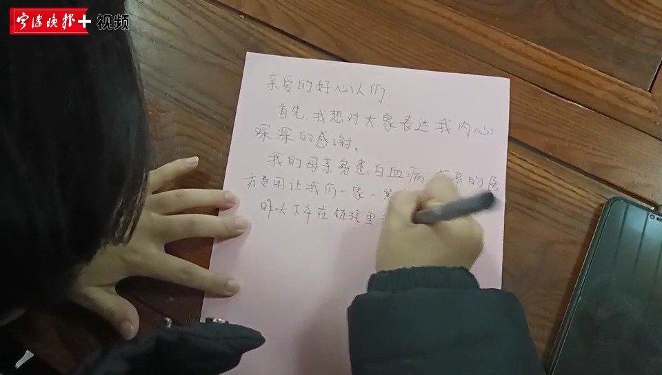 大学女生写信感谢宁波人