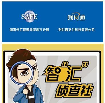深圳市外汇局联合财付通,拆解跨境赌博骗局