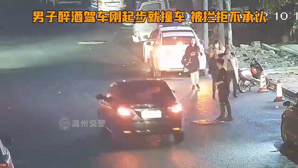温州 醉驾起步撞车 被拦拒不承认