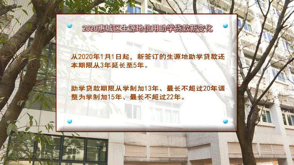 惠城区教育局今年受理生源地信用助学贷款业务694件