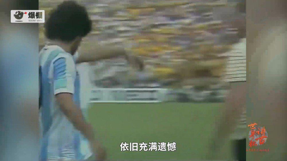 回顾一下马拉多纳的世界杯故事