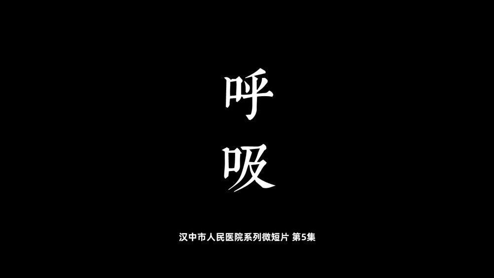汉中市人民医院系列微短片第5集《呼吸》:来听听呼吸内科的故事