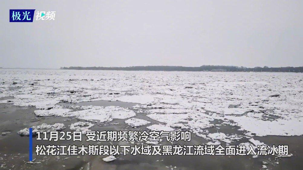 佳木斯:一江冰水向东流