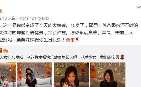 章子怡为继女庆生,15岁小苹果浓妆像25岁,两人同框像姐妹