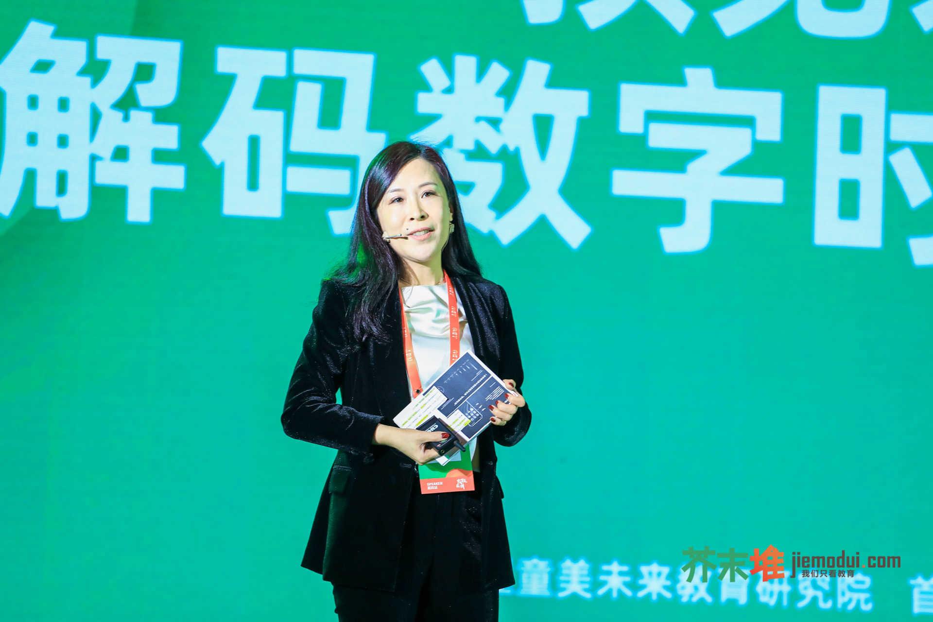 【GET2020】童程童美孙莹:新一代数字公民需要培养人机交互的能力