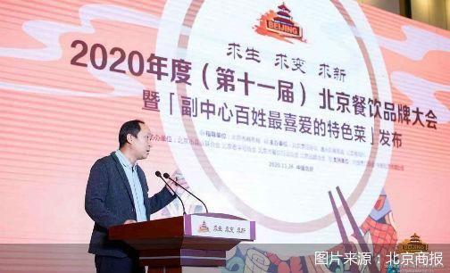 北京商报社社长、总编辑彭宇:北京商报与餐饮行业在一起