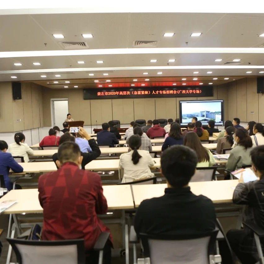 崇左市到广西大学举行高层次(急需紧缺)人才专场招聘会