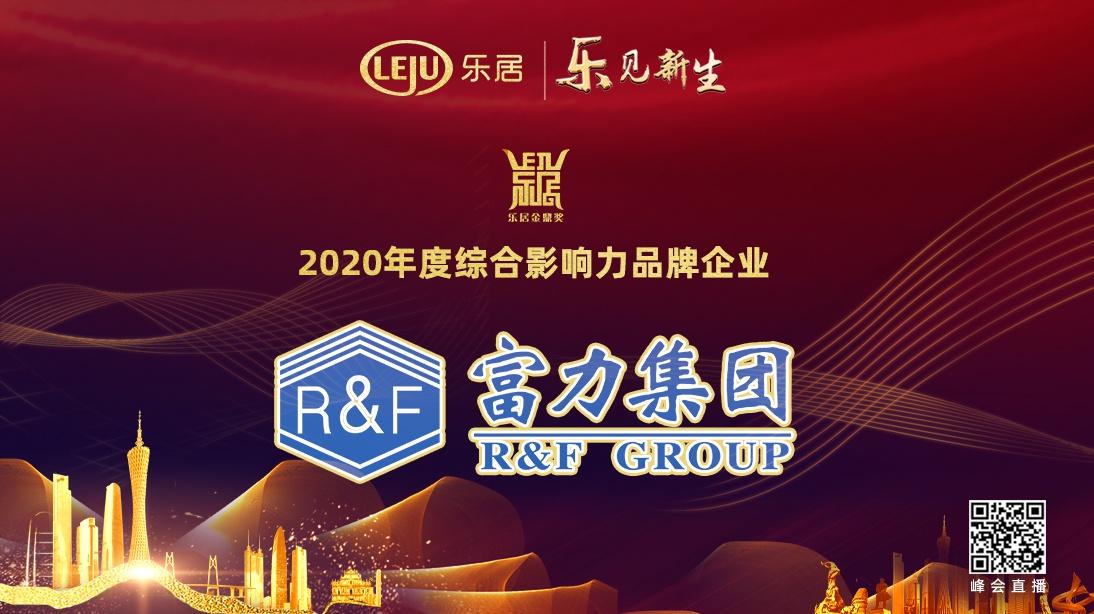富力集团荣获金鼎奖·2020年度综合影响力品牌企业