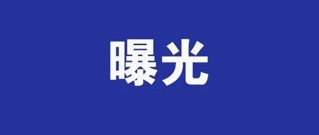 最新丨宁夏公布140名失信被执行人名单,最高欠款329余万元!