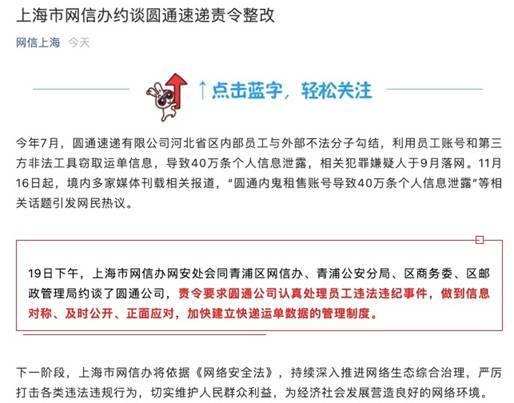 圆通速递泄露40万条个人信息被约谈 股价跌1.71%