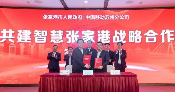 苏州移动与张家港市人民政府签署共建智慧张家港战略合作协议