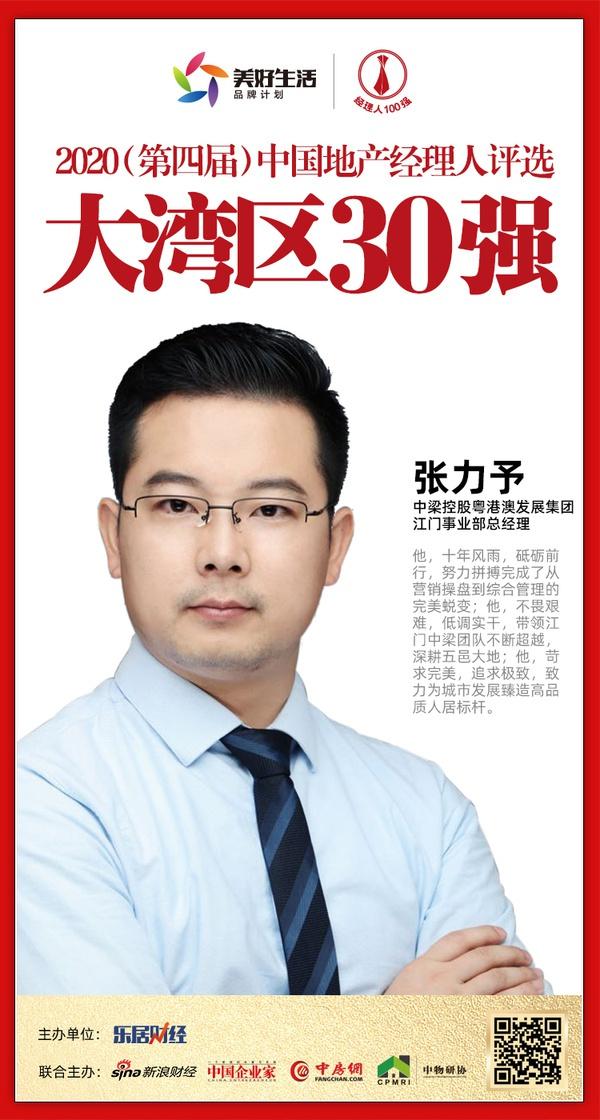 """快讯:中梁张力予荣获""""2020中国地产经理人评选大湾区域30强"""""""