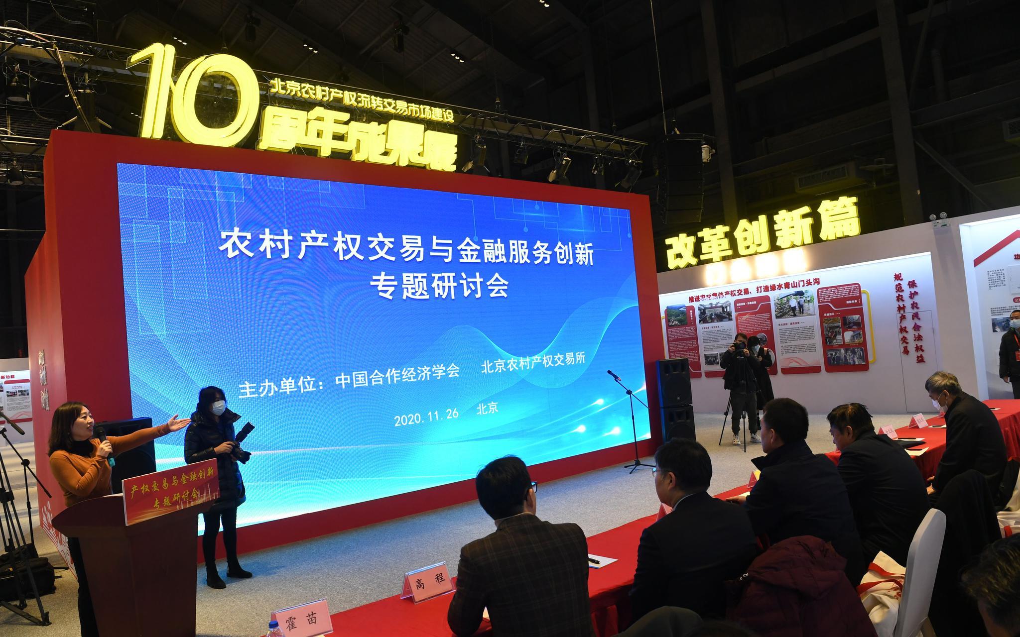 北京10年完成156亿元农村产权交易图片