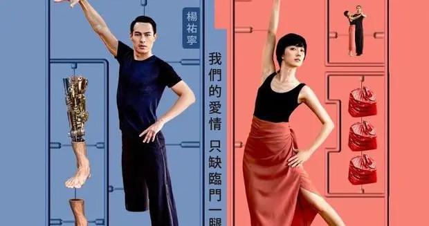 桂纶镁杨祐宁新片《腿》发布正式预告 人生如果能够倒带 爱情会不会重来?