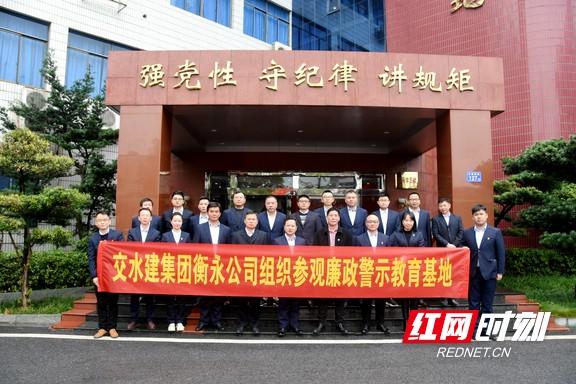 湖南高速集团衡永公司组织参观长沙廉政警示教育基地