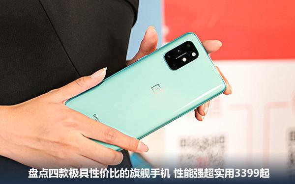 盘点四款极具性价比的旗舰手机 性能强超实用3399起