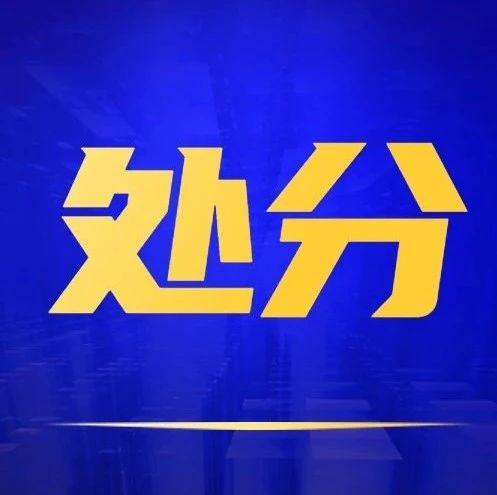 贵州茅台学院原党委委员、副院长李明灿涉嫌受贿犯罪被移送检察机关