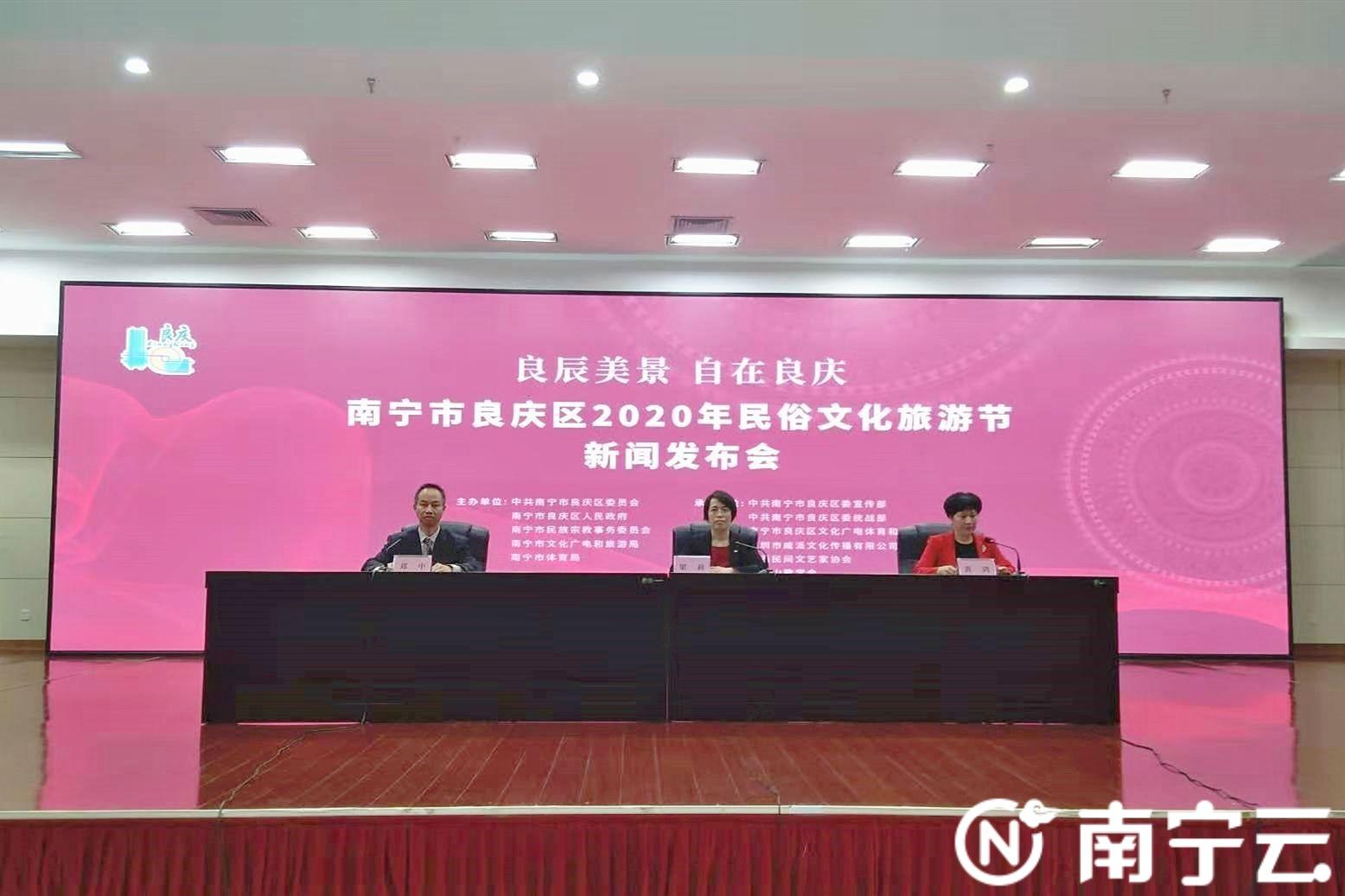 """良庆区2020年民俗文化旅游节系列亮点活动发布 展现文旅融合""""良辰美景"""""""