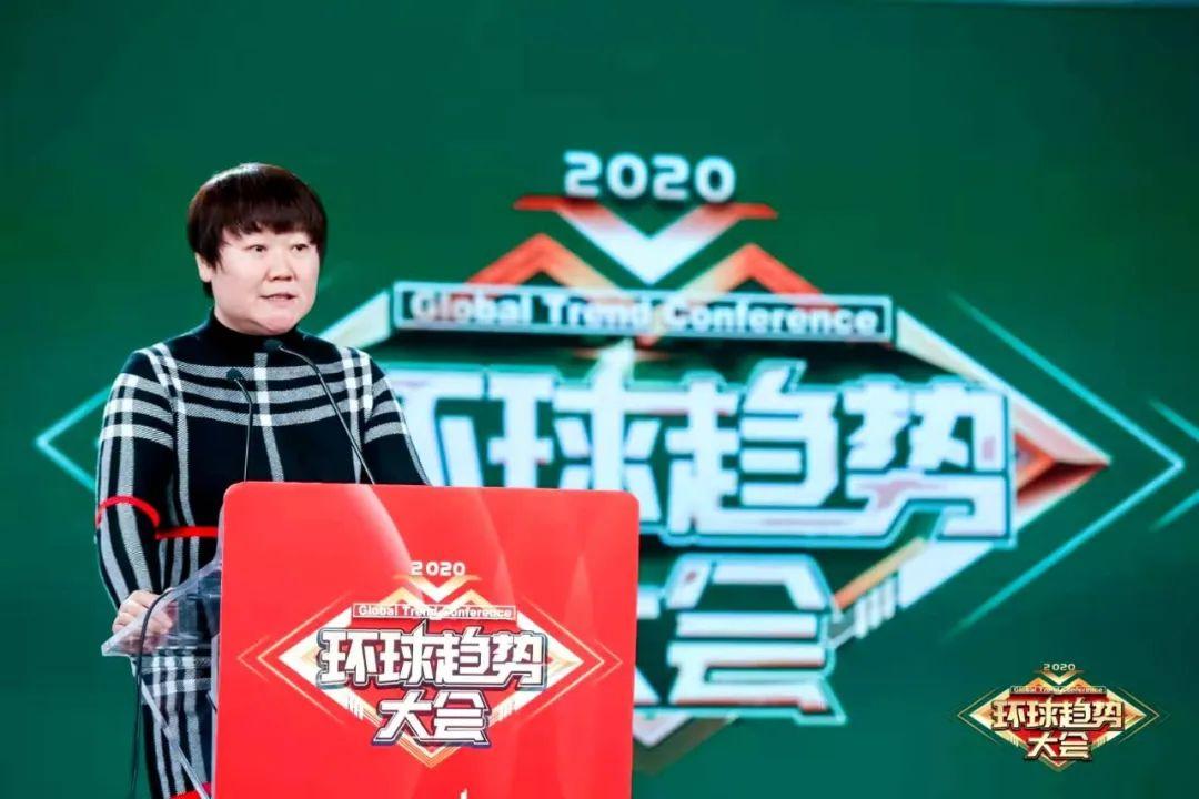 """20个观点看""""2020环球趋势大会"""""""
