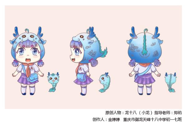 立德树人 以美育人 重庆市御龙天峰十八中学学生设计的校园吉祥物出炉