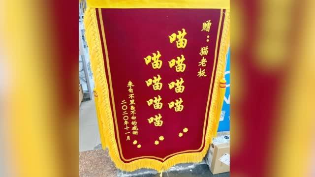 最近,杭州一位快递站长收到的最萌锦旗火了 锦旗上的喵喵喵喵……