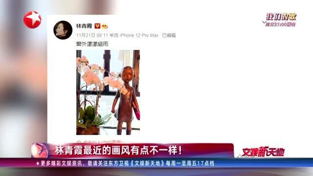 林青霞最近的画风有点不一样!