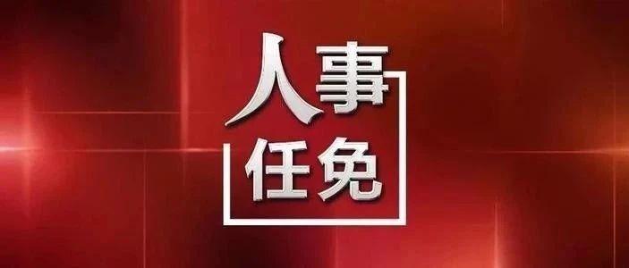 江西一批领导干部职务调整 胡剑飞提名为上饶市副市长人选