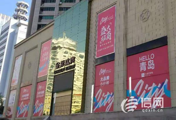"""青岛商业地标迎来零售巨头王府井 今年""""够呛""""完工"""