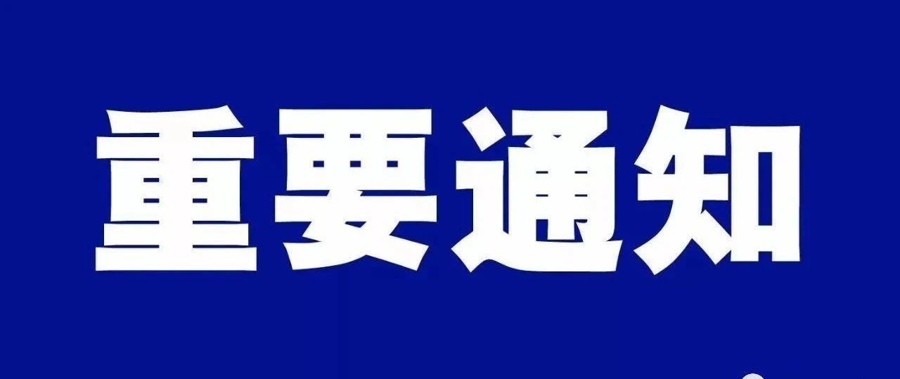 关于泾阳县非居民用户天然气价格调整的通知