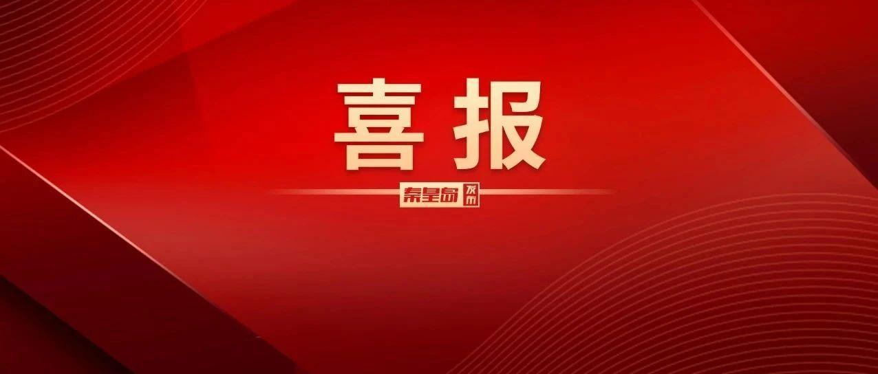 255项!河北省科学技术奖建议授奖项目名单来了,秦皇岛上榜的有→