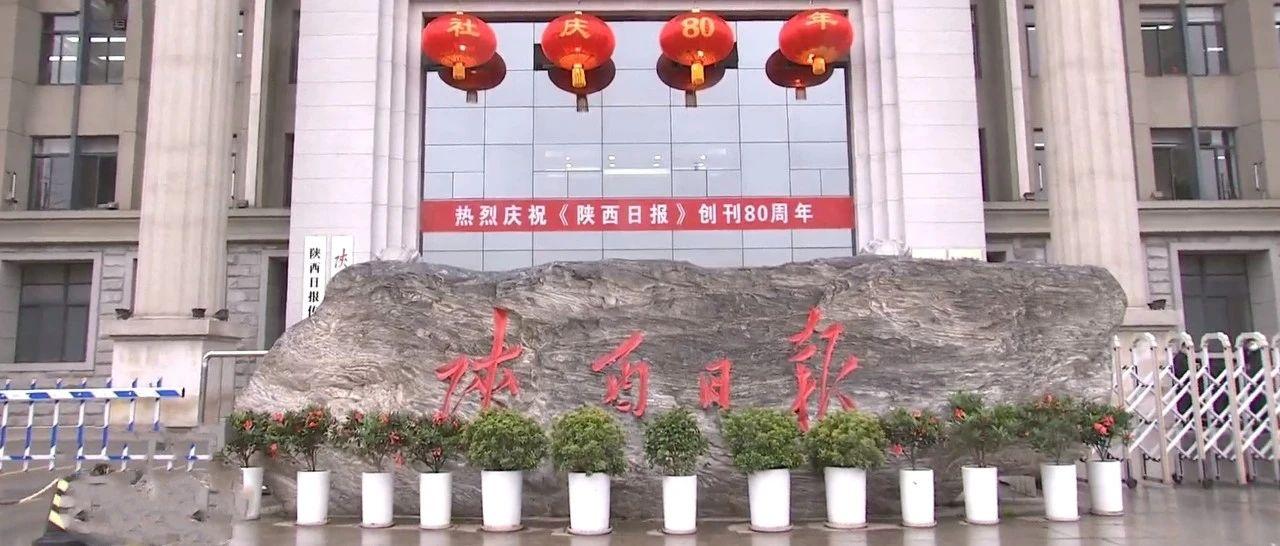 纪念陕西日报创刊80周年座谈会在西安召开 刘国中习远平讲话 赵一德主持