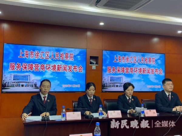 """徐汇区检察院召开""""服务保障营商环境""""新闻发布会"""