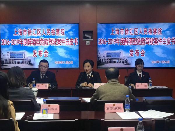 徐汇区检察院发布2016-2019年度醉酒型危险驾驶案件白皮书