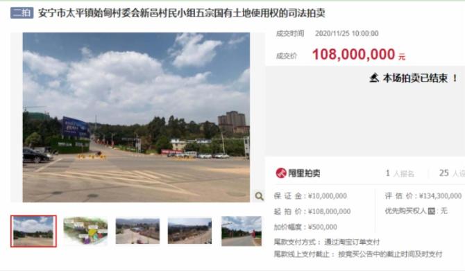 安宁林海云霄110亩土地第五次拍卖成功 再次被一自然人竞得