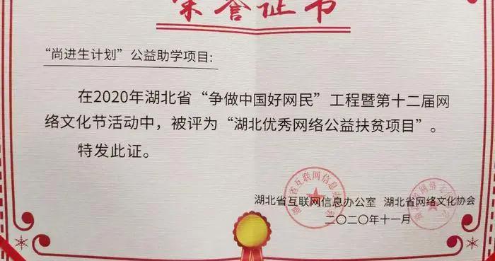 """尚德机构""""尚进生计划""""获2020湖北省""""优秀网络公益扶贫项目"""""""